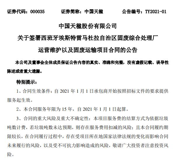 近12亿元!中国天楹境外子公司签订西班牙固废项目合同