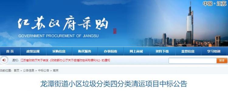 超2千万!南京易联瑞智科技发展有限公司中标2个本地垃圾分类项目