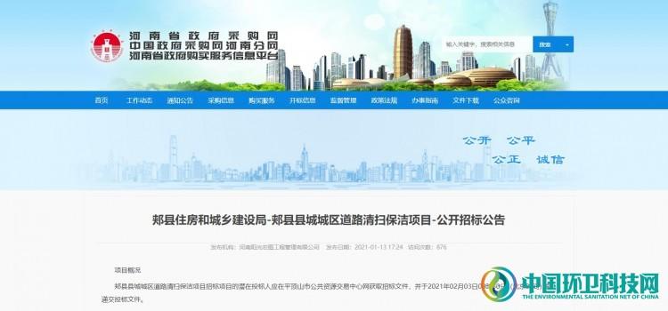 5351万!河南省平顶山市郏县城区道路清扫保洁项目招标