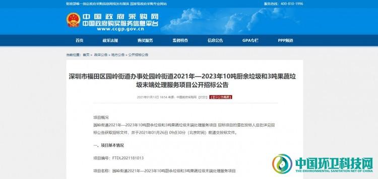 1424万!深圳市福田区园岭街道厨余+果蔬垃圾处理项目公开招标