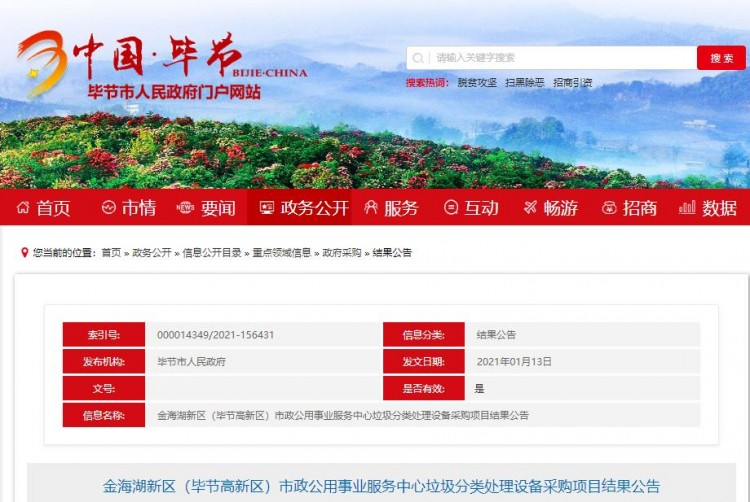 中联环境中标毕节市金海湖新区环卫设备项目