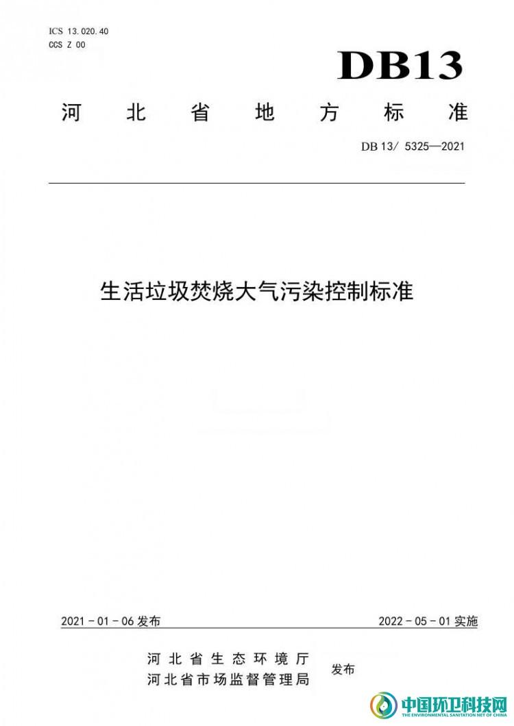 关于印发河北省《生活垃圾焚烧大气污染控制标准》的通知
