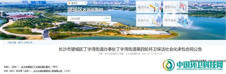 玉诚环境中标湖南省长沙市望城区环卫项目