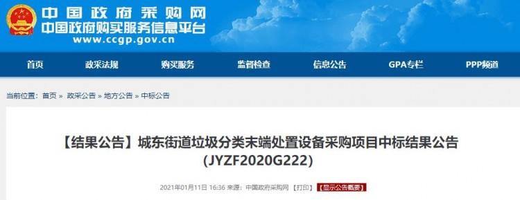 3千万!滨和环境中标江苏省江阴市环卫设备项目
