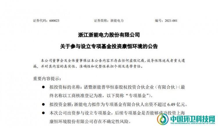 浙能电力拟出资不超过6.49亿元投资康恒环境