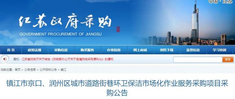 超3亿!江苏省镇江市京口、润州区环卫项目招标