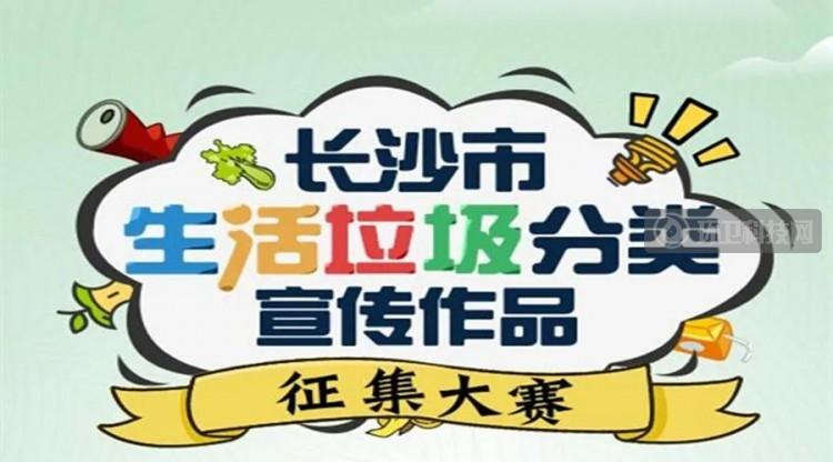 湖南长沙:打造垃圾分类多层次、多渠道、多方式宣传模式!