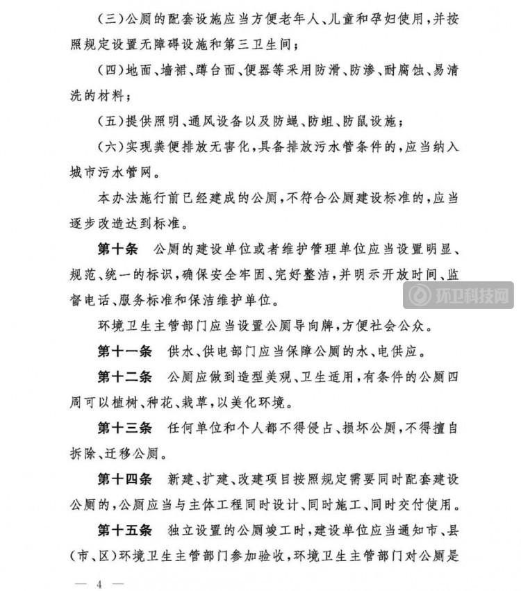山东省《聊城市公厕管理办法》(2021年3月1日起施行)