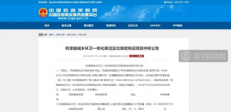 1亿+!康洁集团中标山东省东营市利津县城乡环卫一体化项目