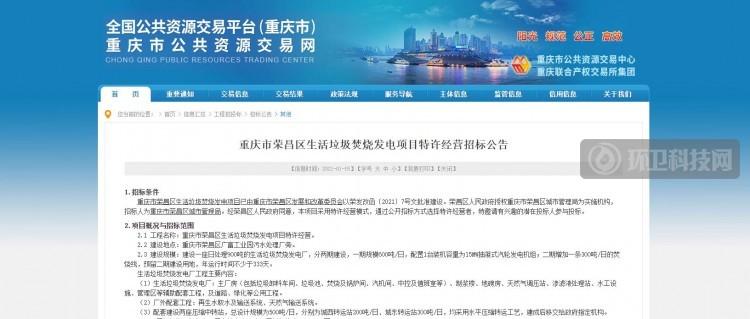 4.18亿!重庆市荣昌区生活垃圾焚烧发电项目公开招标