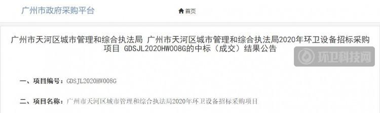 近2千万!中联环境等3家企业分享广州市天河区环卫设备采购项目