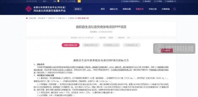 总投资约4.67亿!河北省保定市曲阳县生活垃圾焚烧发电项目招标