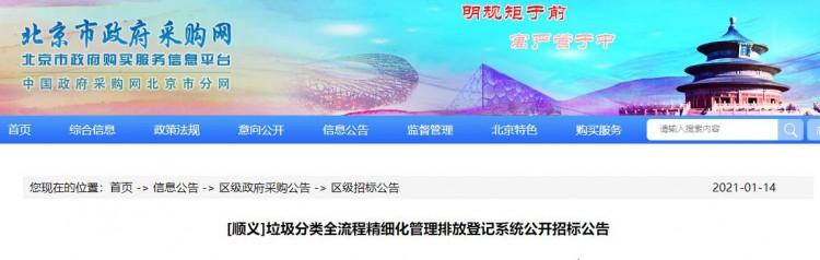 超2千万!北京市顺义区垃圾分类项目招标