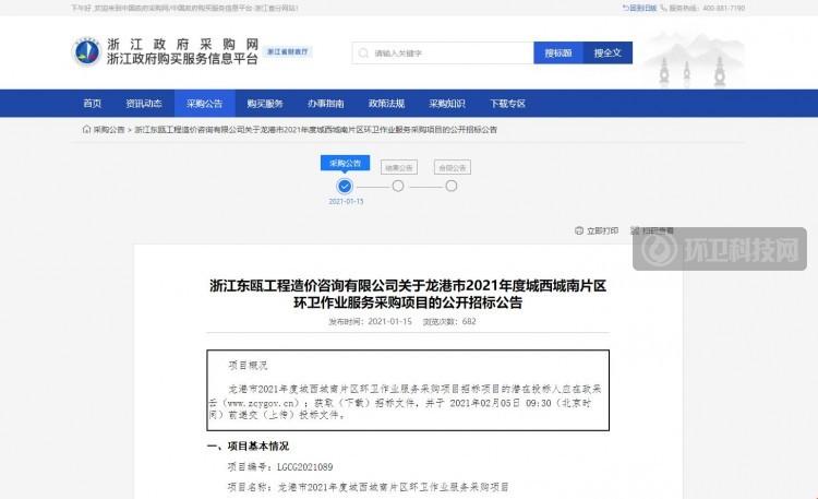 3867万!浙江省温州市龙港市城西城南片区环卫服务项目公开招标