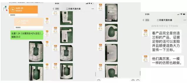 厕所革命打假第一案——兰标生物被仿冒