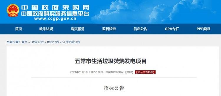 58.41元/吨!黑龙江省五常市生活垃圾焚烧发电项目再次招标!