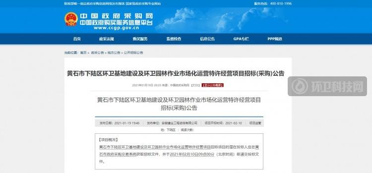 7亿+!湖北省黄石市下陆区环卫基地建设+园林作业项目招标