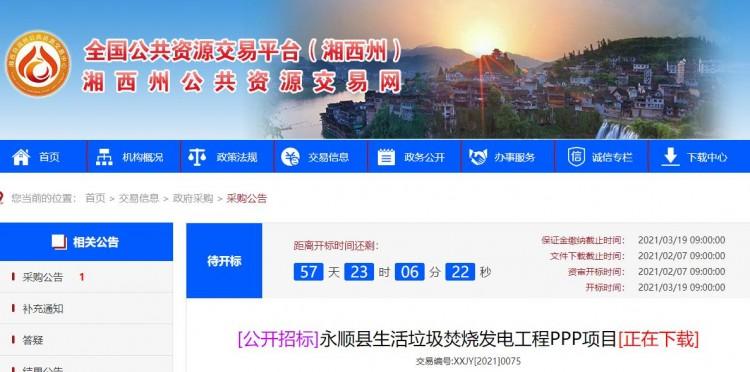 近3亿!湖南省永顺县生活垃圾焚烧发电工程PPP项目发布资格预审公告