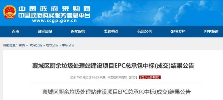 龙马环卫联合体中标襄阳市襄城区厨余垃圾处理站建设项目(EPC总承包)