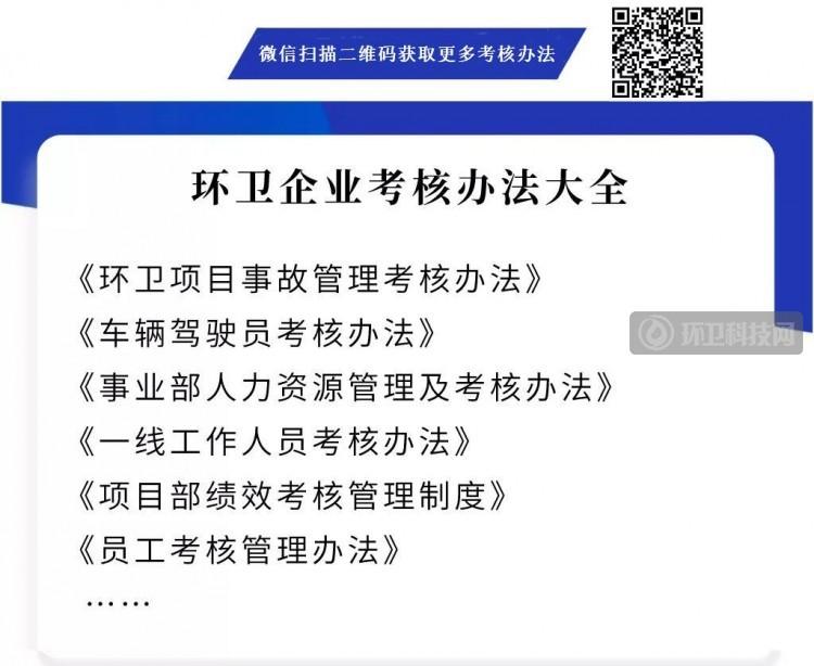 环卫项目安全事故管理考核办法