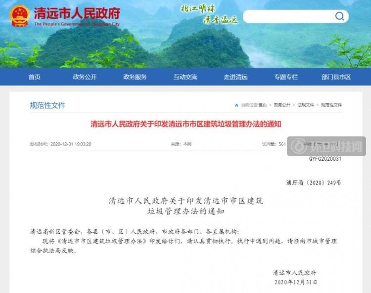 广东省《清远市市区建筑垃圾管理办法》(2021年1月1日起实施)
