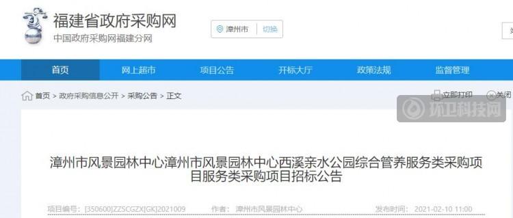 福建省漳州市公园综合管养服务项目招标