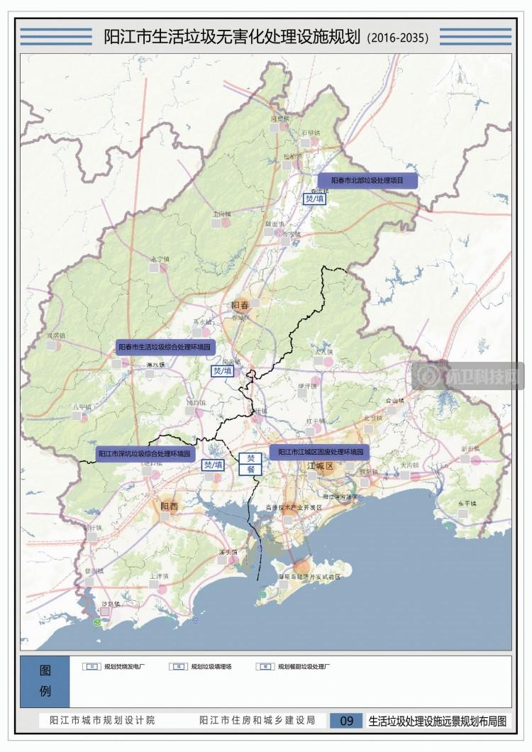 广东省《阳江市生活垃圾无害化处理设施规划(2016-2035)》