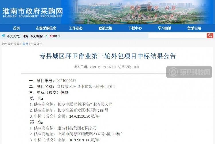 1.55亿!盈峰中联、康洁集团分享安徽省淮南市寿县城区环卫项目