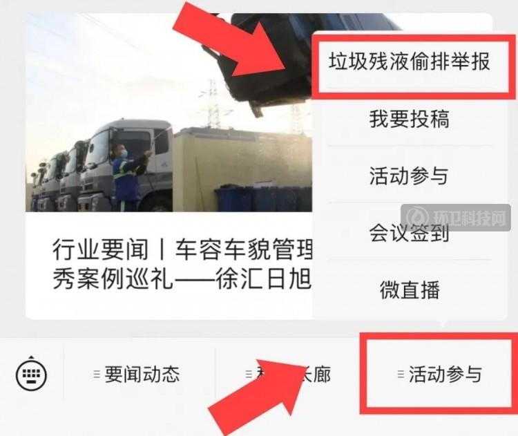 升级啦!上海市上线生活垃圾残液偷排偷放举报平台
