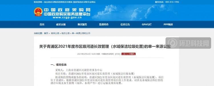 1100万!上海市青浦区河道管理项目拟采用单一来源方式采购
