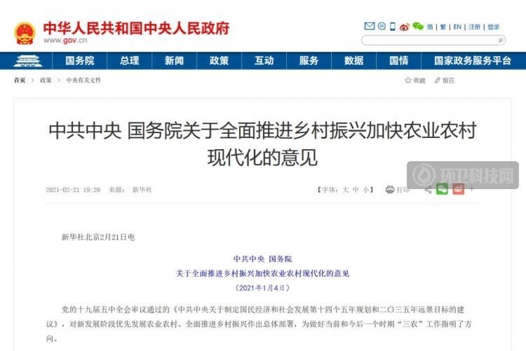 中央一号文件发布,2万亿农村环保市场再添一把火!