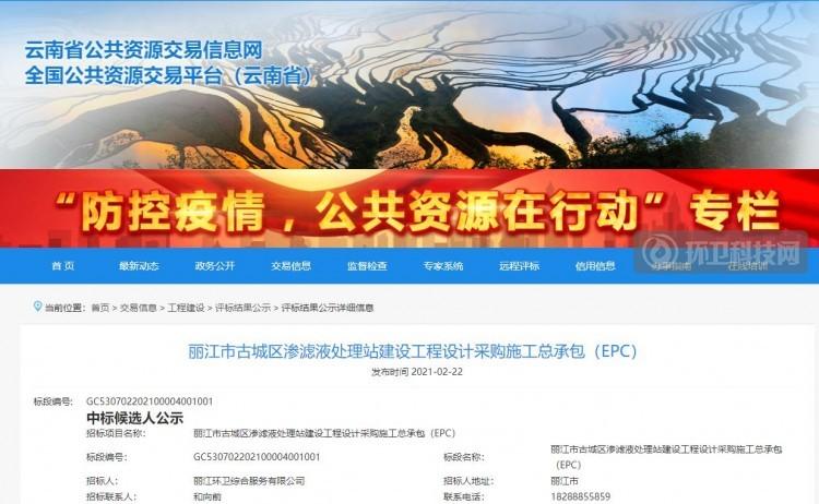 上海环境院联合体预中标丽江市古城区渗滤液处理站工程项目