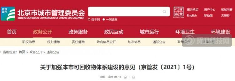 北京《关于加强本市可回收物体系建设的意见(京管发〔2021〕1号)》