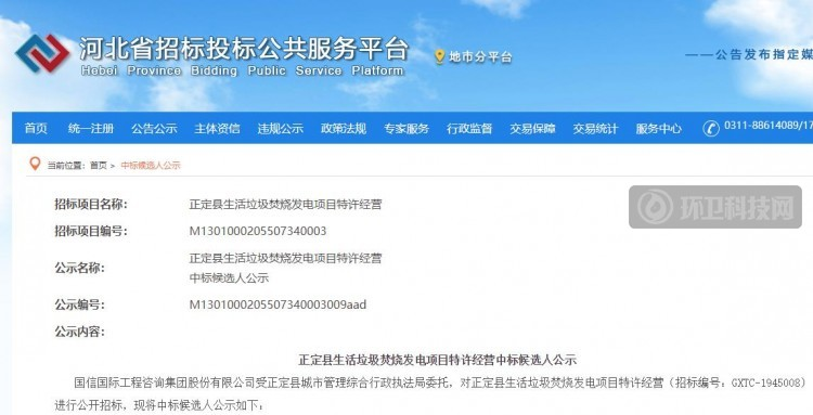 73元/吨!康恒环境预中标河北省正定县生活垃圾焚烧发电项目