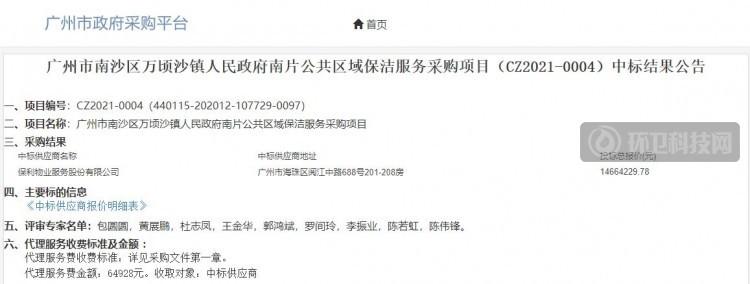保利物业中标广州市南沙区万顷沙镇环卫项目