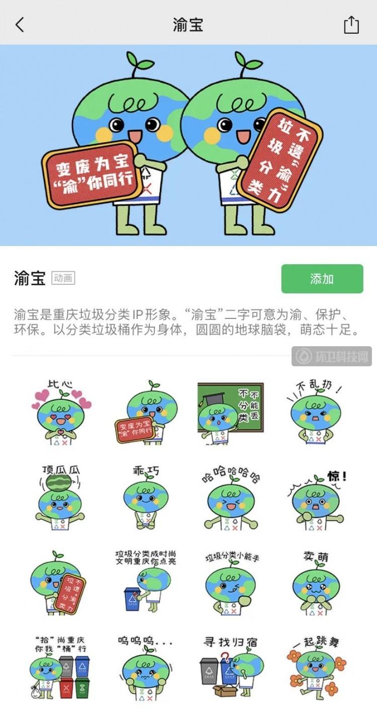 """""""渝宝""""来啦!重庆上线垃圾分类微信表情包!"""