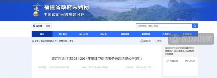 2397万!漳州凯盛环境中标福建省晋江市金井镇环卫保洁项目