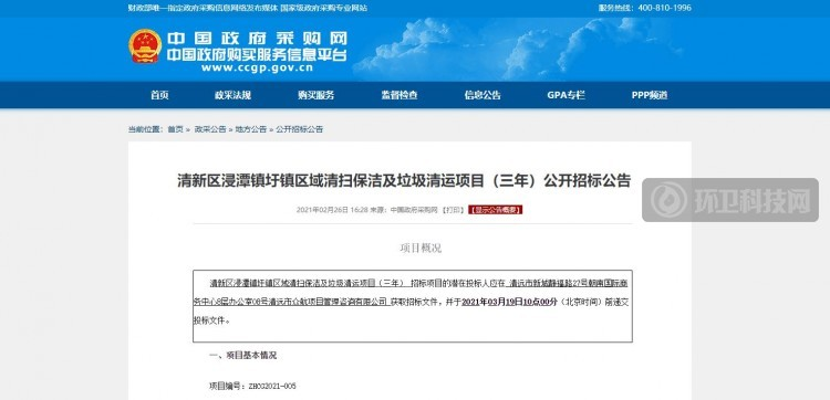 1214万!广东省清远市清新区浸潭镇清扫保洁+垃圾清运项目招标