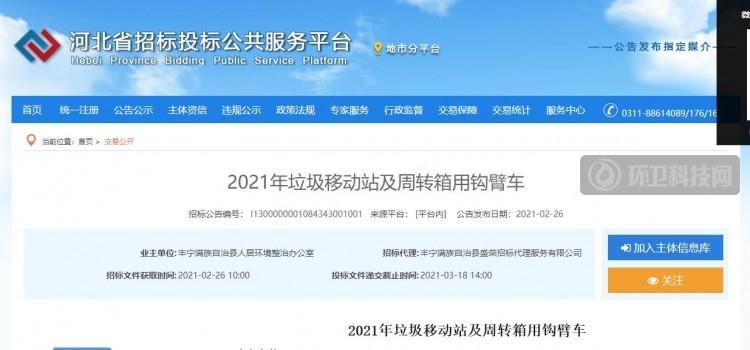 720万!河北省丰宁满族自治县环卫设备采购项目招标