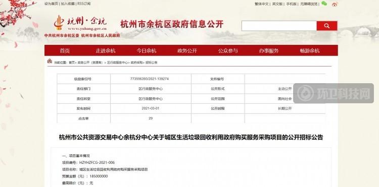 5.55亿!浙江省杭州市余杭区城区生活垃圾回收利用项目招标