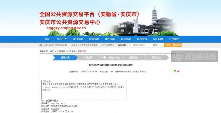 1952万/年!安徽省安庆市宿松县生活垃圾转运项目公开招标