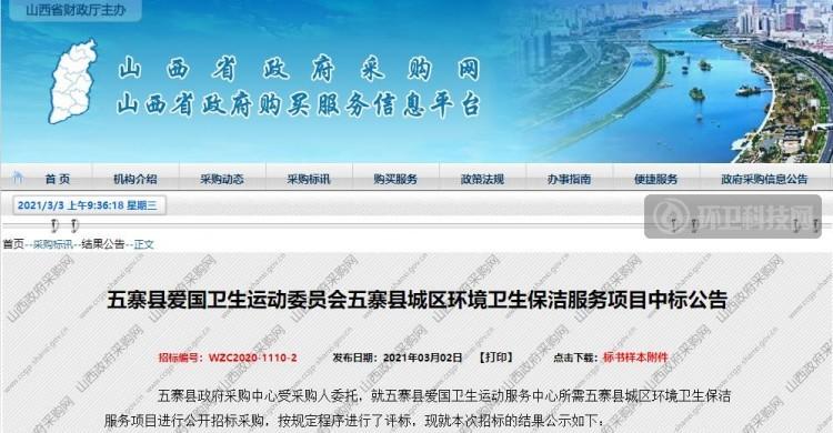 本地环卫企业预中标山西省忻州市五寨县城区环卫项目