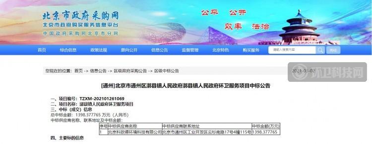 1398万!科欧德中标北京市通州区漷县镇环卫服务项目