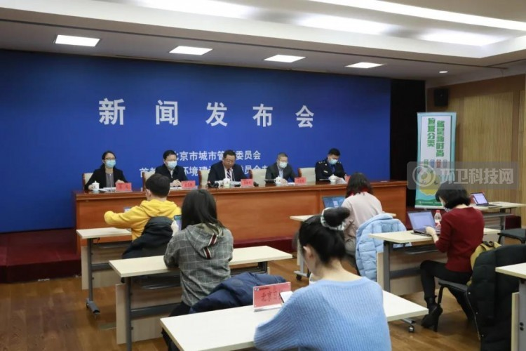 讲话实录 |《北京市生活垃圾管理条例》实施情况新闻发布会