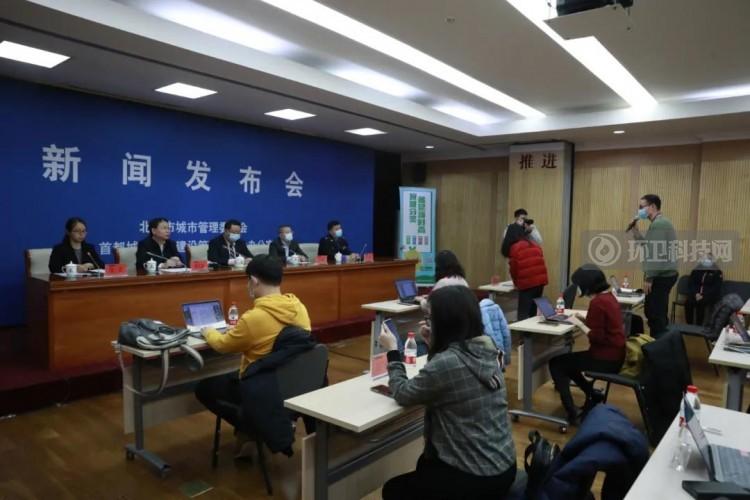 问答实录 |《北京市生活垃圾管理条例》实施情况新闻发布会