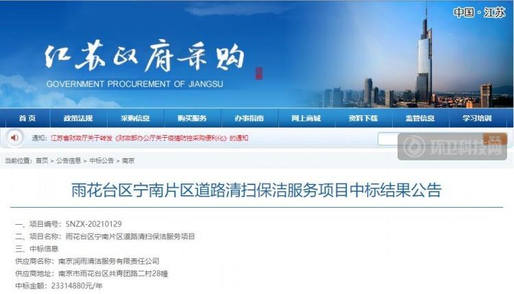 2331万/年!润雨公司中标南京市雨花台区宁南片区道路保洁项目