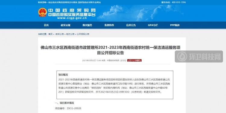 3125万!广东省佛山市三水区西南街道农村统一保洁清运项目招标