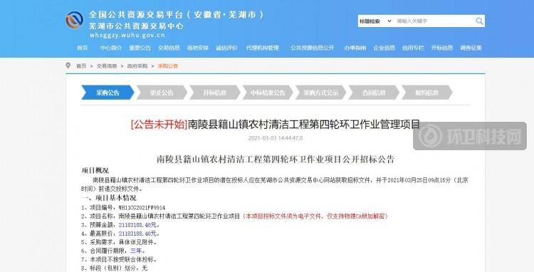 2118万!安徽省芜湖市南陵县籍山镇农村清洁工程项目公开招标