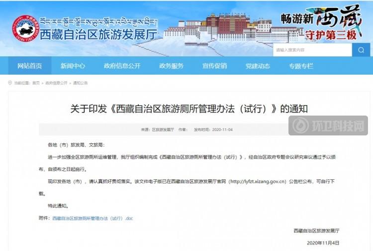 全文发布 | 《西藏自治区旅游厕所管理办法(试行)》