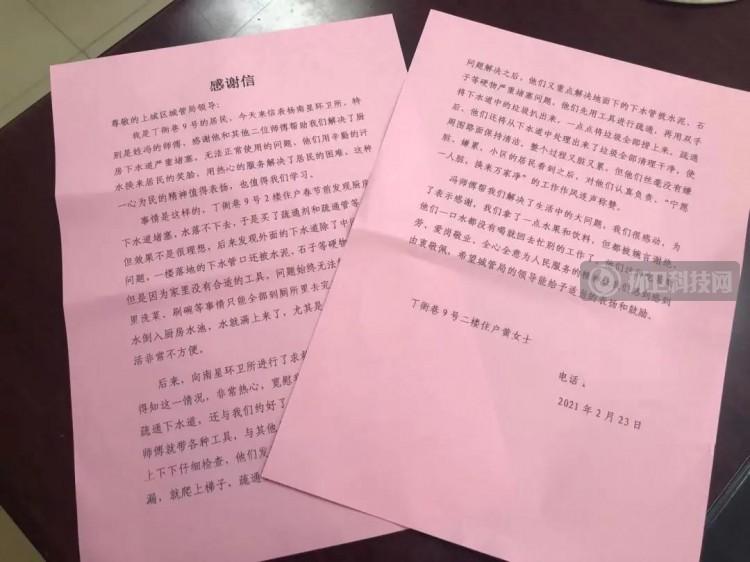"""一封感谢信:为杭州""""宁愿一人脏,换来万家净""""的他点赞!"""